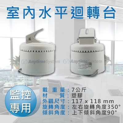 安力泰系統~室內水平迴轉台 GL-305 監視攝影機專用 監控 防盜 保全-直購價1500元