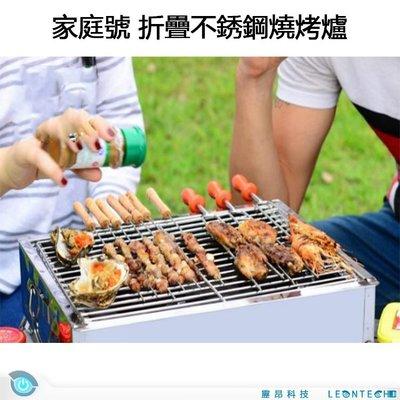 折疊不銹鋼430燒烤爐 3-5人燒烤架 木炭烤爐架 野營BBQ燒烤架烤肉 家庭號