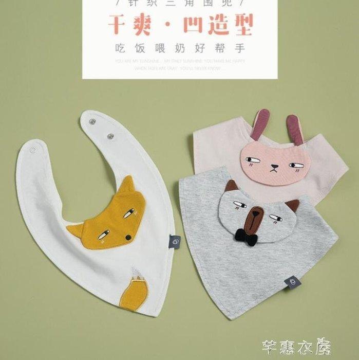 嬰兒三角巾口水巾秋冬純棉寶寶圍嘴嬰幼兒童吃飯圍兜 芊惠衣屋