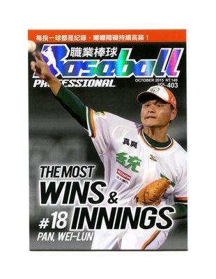 【2015發行】職業棒球雜誌限定款球員卡-WI01潘威倫(最多勝投,最多投球局數)紀錄卡(亮銀限量版)統一獅