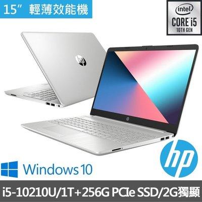 *CP*HP 惠普 15s-du1061tx 15吋輕薄筆電 星空銀『實體店面』du1061tx 全新未拆