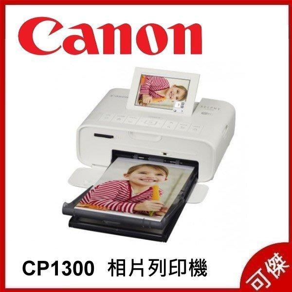 CANON SELPHY CP1300 白色 行動相片印表機 全新介面設計 平行輸入 相印機 印相機 日本代購