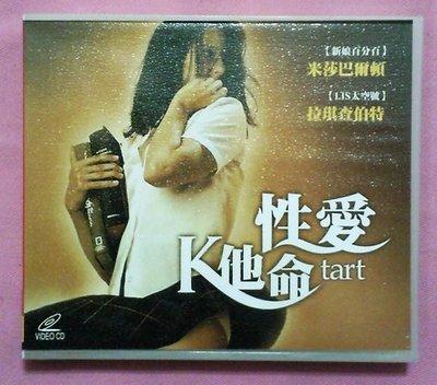 ※QQ影音堂※二手正版VCD~性愛k他命(TART)~高中校園的危險遊戲【直購價】