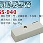 保誠科技~ 【SS- 040 震動感知器】 含稅價 保...