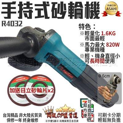 刷卡分期|加送砂輪片*2| R4032 日本ASAHI 4吋手持式砂輪機 切斷 研磨 角磨機 非日立G10SS2 台北市