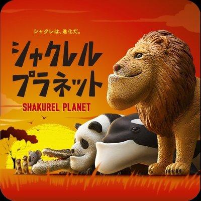 【動漫瘋】 日本 正版 代理 T-ARTS 扭蛋 轉蛋 厚到星球 戽斗動物園 全六種販售