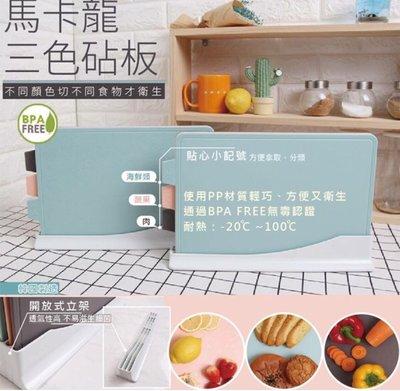韓國 馬卡龍色砧板4件組 (三色砧板+立架)