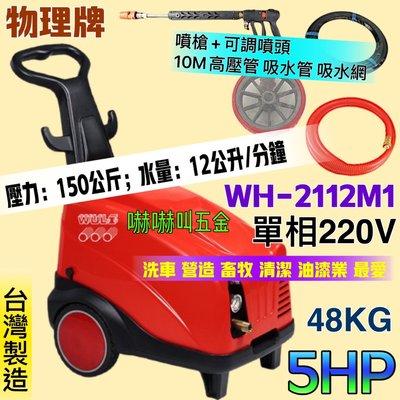 物理 WH-2112M1 (5HP) 免運費 高壓噴霧機 單相 洗淨機 洗車機 清洗機 物理洗車機 高壓洗淨機