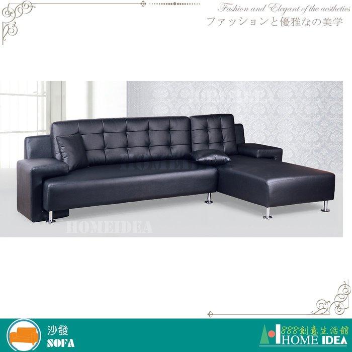 【888創意生活館】382-903-20亞曼莎貴妃椅L型沙發$15,600元(11-2皮沙發布沙發組L型修理)新北家具