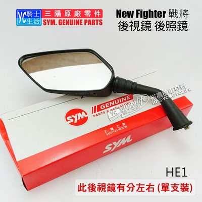 YC騎士生活_SYM三陽原廠 後視鏡 New Fighter ZR 悍將 戰將 後照鏡 Z1 JET JETS HE1
