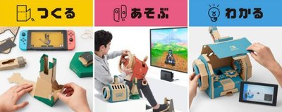【墨坊資訊-台南市】任天堂 Nintendo Switch 【 LABO TOY-CON 03  駕駛套裝】