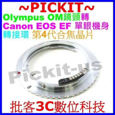 合焦晶片電子式AF CONFIRM CHIPS Olympus OM鏡頭轉佳能 Canon EOS EF單反相機身轉接環
