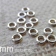 ☆ 惡魔小熊 手創 925銀飾批發 ☆ 925純銀 DIY材料 4mm×1mm  開口銀圈  10顆/一組  配件