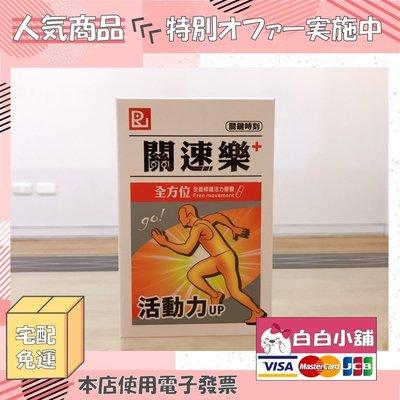 ??白白小舖??關速樂2.0多國專利新希望強效修護驚爆組(30粒x6盒)