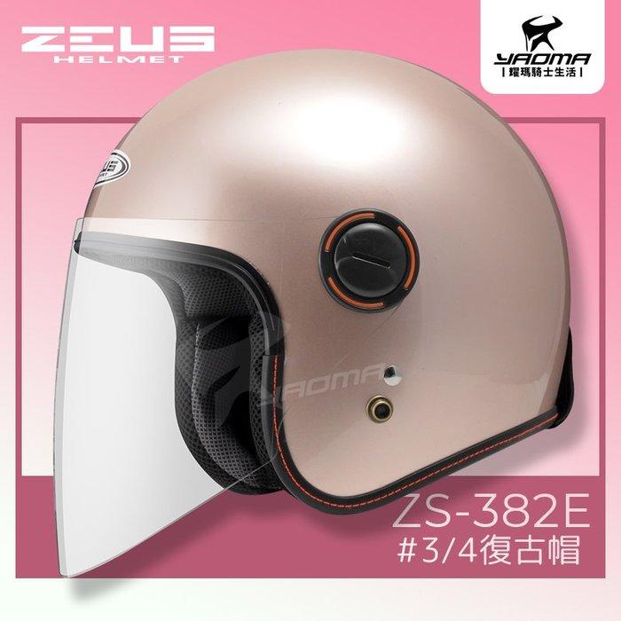 ZEUS安全帽 ZS-382E 玫瑰金 亮面 素色 經典復古安全帽 3/4罩帽 382E 耀瑪騎士機車部品