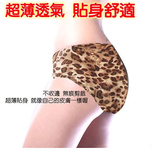 【免免線購 ~台灣製~超低腰.無痕細纖內褲二件組(豹紋,素面)