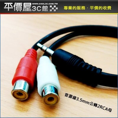 《平價屋3C》音源線 3.5mm 公轉 2RCA 母 25cm AV端子音源轉接頭 立體聲 含稅 $49 台中市
