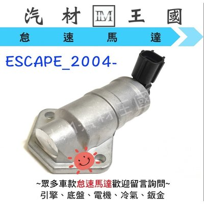 【LM汽材王國】 怠速馬達 ESCAPE 2.3 2004年後 副廠 IAC 冷車控制器 冷氣提速器 FORD 福特