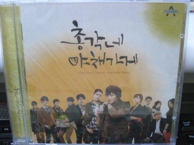 正版全新CD~ 蔬菜店的小夥子 Bachelor's Vegetable Store 原聲帶 韓國版