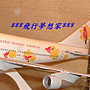 **飛行夢想家**日本航空JAL(紅花鳥-彩繪)&B747-200&1:200&航空迷必選典藏!!!
