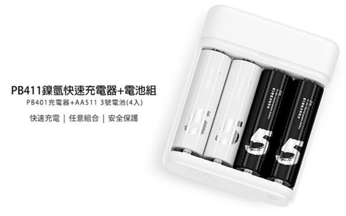 呈現攝影-ZMI 紫米 3號鎳氫充電器組 低自放電 充電器+3號電池 快速充電 1500次