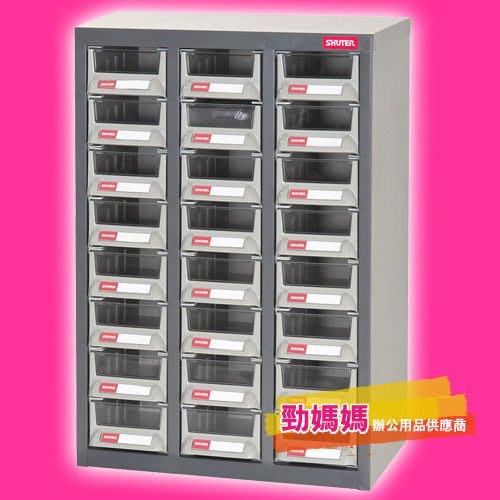 【勁媽媽】樹德 經典零件櫃 A7-324 (鐵櫃/置物櫃/收納櫃/雜物櫃/螺絲櫃)