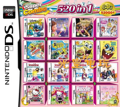 NEW3DSLL NDS游戲卡 女孩子女生類游戲 520G01合集 伯爵3c數碼 遊戲卡帶