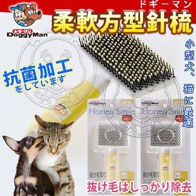 【🐱🐶培菓寵物48H出貨🐰🐹】日本DoggyMan》HS-48犬用/HS-49貓用抗菌柔軟方型針梳 特價239元