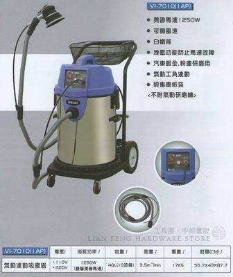 【工具屋】KOLAI 格萊 VI-7010(I AP) 1250W 220V 汽車鈑金 氣動連動吸塵器 白鐵筒 台灣製