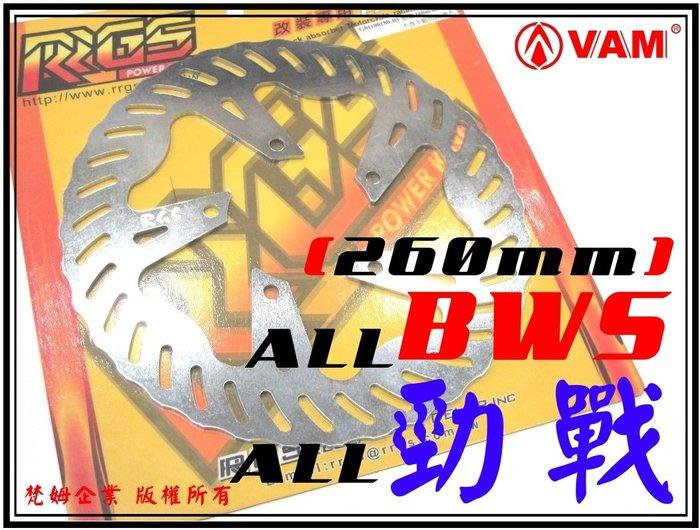 ξ梵姆ξ RRGS 勁戰260 固定碟,出清價(B1款)(勁戰1~5代,BWS,BW'S, 大B,BWS-R)