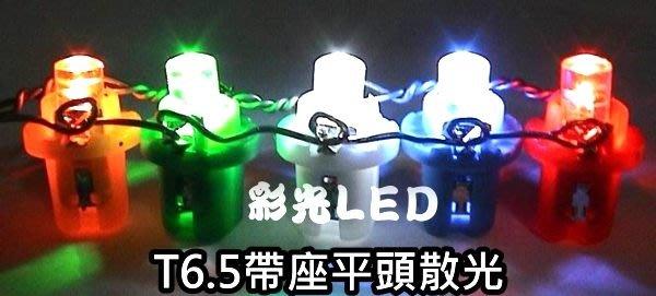彩光 LED燈泡---T6.5 帶座燈泡 含燈座直上 global lancer LED儀表板 冷氣面板 轉速表燈泡