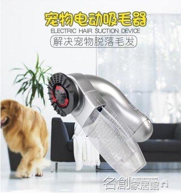 免運 電動寵物吸毛器按摩器清潔貓咪狗狗浮毛便攜去毛刷除塵寵物吸塵器