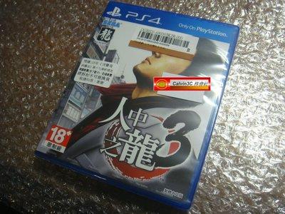 全新未拆 PS4 人中之龍3 亞洲 中文版 動作遊戲 娛樂 冒險 熱血 黑道俠義題材 現代日本為背景 人中之龍第三代