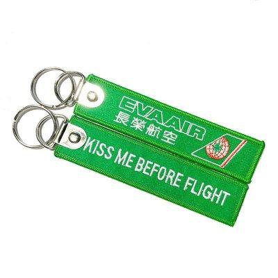 現貨 長榮航空 EVA AIR 飛行前拆除 雙圈 鑰匙圈 綠色 kiss me before flight