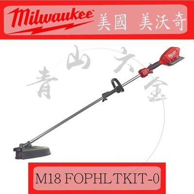 『青山六金』附發票 Milwaukee 米沃奇 M18 FOPHLTKIT-0 18V 無碳刷 快拆 割草機 空機 鋰電