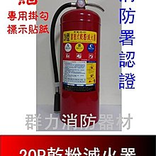 ☼群力消防器材☼ (新規)手提式 20P ABC乾粉滅火器 【贈專用掛勾及標示貼紙】~