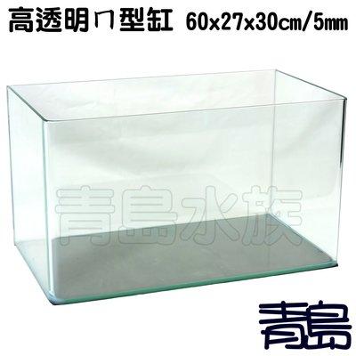 Y。。。青島水族。。。F-324-7-6027台灣精品-高透明小彎角ㄇ型缸 玻璃魚缸==60*27*30cm/5mm