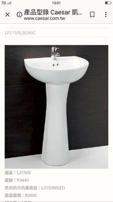 我要買 我要修 我要換 凱撒洗臉盆LP2150S 單孔冷熱水龍頭 按壓式落水頭 壁排 牆排 地排 牙色白色 安裝 更換新 拆舊換新 通排水管 漏水 堵塞 維修理