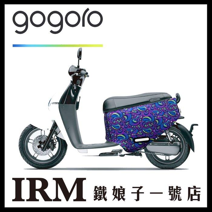 【鐵娘子一號店】Gogoro2 潛水布車套 紫色花 防刮防水 易乾 車罩 防塵套 保護套 電動車 3D立體剪裁設計
