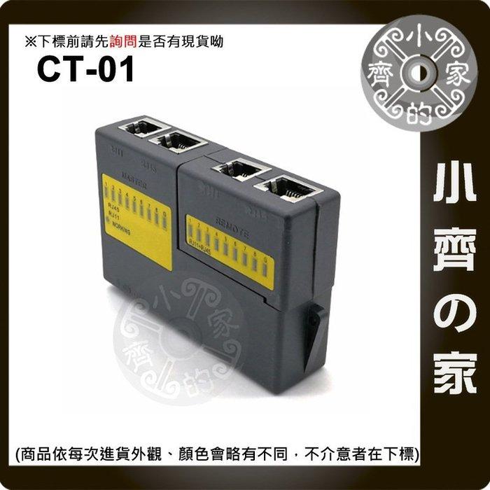 LED RJ45 RJ-45 RJ11 RJ-11 RJ12電話線 網路線 測試儀 檢測器 測試器 CT-01 小齊的家