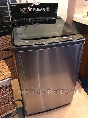 台南家電館~奇美16KG洗衣機【WS-P16VS8】輕柔淨美~洗衣同時洗衣槽同步洗淨~16公斤