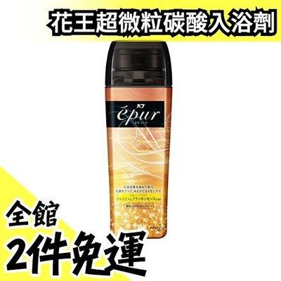 花王 Kao 超微粒碳酸入浴劑 400g 發汗巡活 乳香茉莉【水貨碼頭】