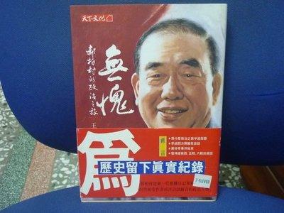 ♛[C1區]收藏書 (絕版) 無愧-郝柏村的政治之旅-王力行--下標即得標♛