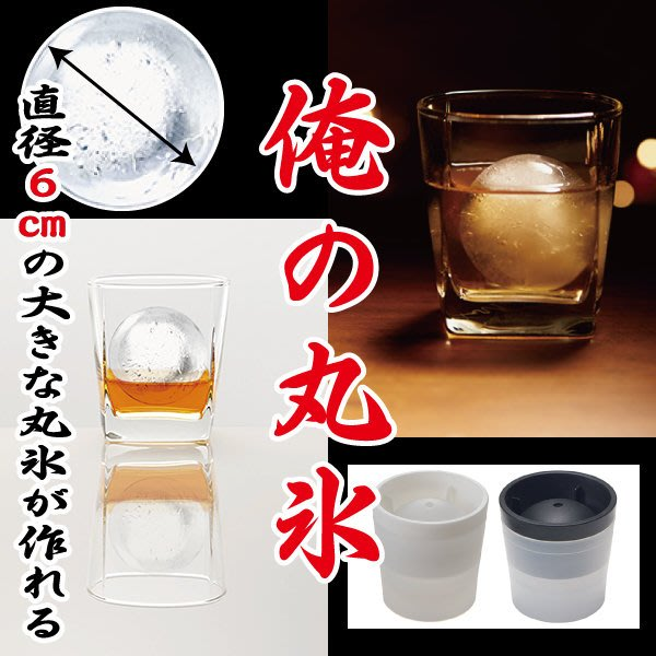 日本製【吉川國】 冰球杯 圓球形製冰器