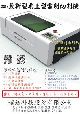 【耀鋐科技】打樣機/雷射機/雷射切割機/首飾焊接機/光纖打標機/耗材