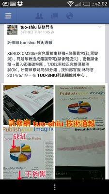 fuji xerox CM205f / cm225fw~ 各部原廠維修零件 ~ 效果異常(紅,黑) 同 CM215fw