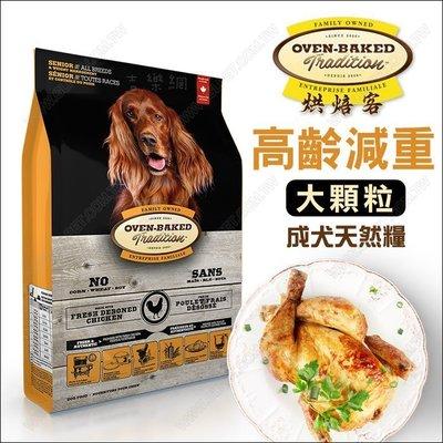 【吉樂網】WDJ推薦~Oven-Baked加拿大烘焙客天然糧《高齡+減重犬-野放雞-原顆粒5磅》老犬狗糧.低卡狗飼料