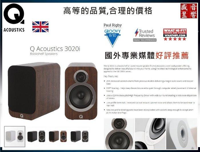現貨(WHAT HI FI 五顆星最佳推薦 2018/5月)全新上市英國 Q-Acoustics 3020i 書架喇叭
