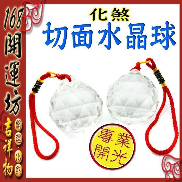 【168開運坊】【化樑柱/橫樑-切面水晶球*2--特大】已淨化/開光 /擇日//