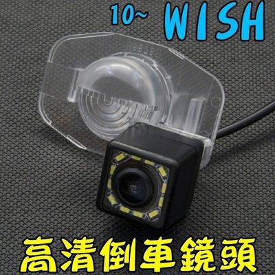 10~ 豐田 wish 牌照燈直上/倒車鏡頭/kk汽車
